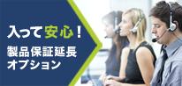 extendedwarranty-jp.jpg