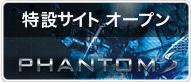 phantom-s 特設サイト