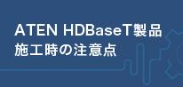 HDBaseT製品施工時の注意点