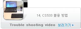 14. CS533 활용 방법
