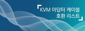 KVM 아답터 케이블 호환 리스트