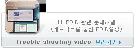 11. EDID 관련 문제해결