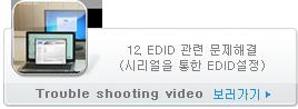 12. EDID 관련 문제해결