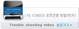 15. CS62US 포트전환 방법(핫키)