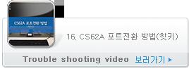 16. CS62A 포트전환 방법(핫키)